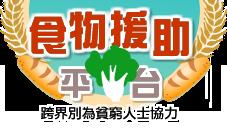 香港食物援助平台
